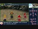 第29位:PSP版FF3RTA 5時間51分52秒 2/6 thumbnail