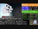 メタルマックス3 ほぼナースソロ縛り 第十話「無限再生?アクアヒドラ」