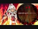 第89位:【FateGO】天草四郎vs妖術師【亜種特異点Ⅲ】 thumbnail