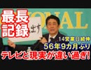 【アベノミクス大失敗】 テレビと違う!56年9カ月ぶりの最長記録!
