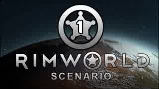 【RimWorld】ふつうに遊ぶリムワールド #1
