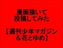漫画描いて投稿してみた【少年マガジン&花とゆめ】編