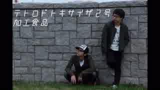 【加工食品】テトロドトキサイザ2号 踊っ