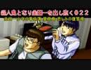【実況】殺人鬼となり金田一を出し抜く「悲しみの復讐鬼」に挑戦Part22