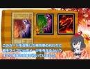 【ゆっくり紹介】遊戯王絶版カード紹介 part13