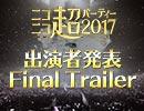 ニコニコ超パーティー2017 出演者発表ファイナルトレーラー