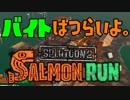 【実況】SALMON RUN ~バイトはつらいよ~ #1【Splatoon2】