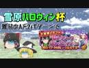 【ゆっくり実況】戦車道大作戦!、プレイします!.part88