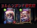 【シャドウバース】ヨルムンガンド研究録 part1