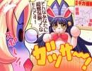 第5位:【特撮】『北川怪獣アパート』第287話【漫画】 thumbnail