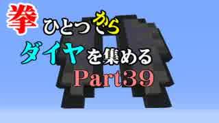 【Minecraft】拳ひとつでダイヤを集める Part39【ゆっくり実況】