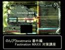 のんびりbeatmania 番外編 Fascination MAXX対策講座