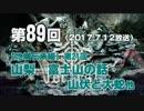 【GODforest】第89回【地域伝承編】第21回「山梨─富士山の話、山伏と大蛇」