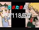 【雑談】たるたる局118回目