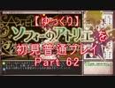 【ゆっくり】ソフィーのアトリエを初見普通プレイ Part62