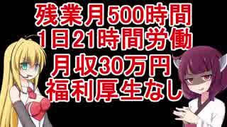 マキと経営するブラック企業part.4