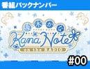 【第0回】 優木かな KANANOTE on the radio