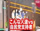 こんな人達vs自民党支持者 カオスすぎる安倍総理秋葉原演説