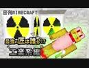 第14位:【日刊Minecraft】最強の匠は誰か!?工業系編  無尽蔵パワー2日目【4人実況】