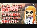【ゆっくり実況】たつじんイカの鮭走記録 -10-【サーモンラン300%↑】