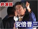 【衆院選2017】安倍自民党総裁 秋葉原最終演説[桜H29/10/21]