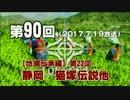 【GODforest】第90回【地域伝承編】第22回「静岡─猫塚伝説他」