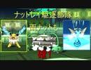 【ポケモンSM×イーブイズ2】ナットレイ駆逐部隊