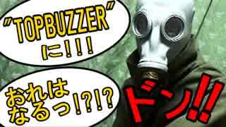 【謎メールを開くと】TopBuzzerに俺はなる!?【調べてみた】