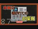 【ゆっくり実況】とりあえず石炭10万個集めるマインクラフト#87【Minecraft