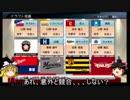 【ペナント】どうやったら横浜は優勝できるか【ゆっくり】再UPVer Part3