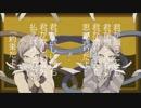 【手描き】断罪兄弟で妄想税【十二大戦】