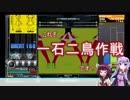 【beatmaniaIIDX】東北きりたんの一石二鳥作戦!【VOICEROID実況】