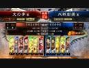 【三国志大戦4】4色戦処女悲哀7枚vs馬謖王異【二品】