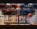 【三国志大戦4】4色戦処女悲哀7枚vs漢鳴馬謖【二品】