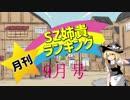 月刊SZ姉貴ランキング9月号