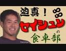 第39位:迫真!セイシュンの食卓部!その88【ニラの裏技】 thumbnail