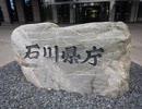 【ゆっくり】徒歩で日本一周part216【かほく→金沢】