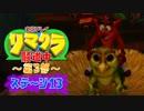 【クラッシュ】リマクラ騒道中 第3部 ステージ13【実況】