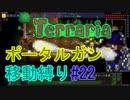 【ゆっくり】Terrariaポータルガン移動縛り#22
