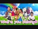 Where you belong☆
