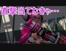 【Splatoon2】【実況】直撃当てたら勝ち part16