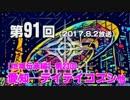 【GODforest】第91回【地域伝承編】第23回「愛知─テイテイコブシ他」
