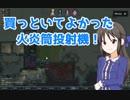 第46位:建国!桃華キングダム part.6【Rimworld】 thumbnail