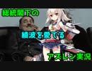 【アズールレーン】総統閣下の綾波を愛でるアズレン実況【ケッコン】