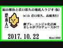 福山雅治と荘口彰久の地底人ラジオ(仮) 2017.10.22