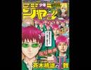 第52位:【週間】ジャンプ批評会【2017-46号】 thumbnail