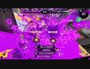 【Splatoon2】ローラーカンスト勢によるガチマッチpart10