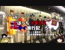 【ゆっくり】イギリス・タイ旅行記 5 JAL工場見学 羽田国際線散策