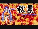 【音街ウナ】秋景【オリジナル曲】