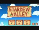 【STARDEW VALLEY】◆30代 はじめての牧場経営◆part0 thumbnail
